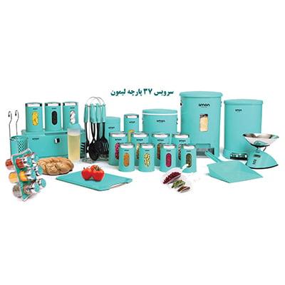 سرویس آشپزخانه لیمون 37 پارچه گرد